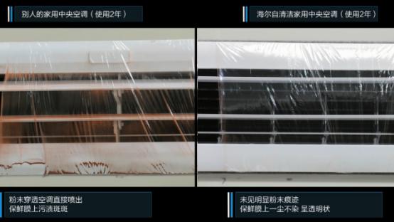 海尔中央空调直播吹保鲜膜:别人洗空调,海尔洗空气!-焦点中国网