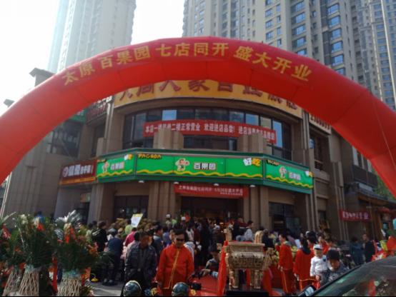 百果园正式进驻山西市场 大太原区域内七店同开