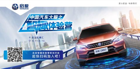 中国汽车大脑之智趣体验营武汉集结