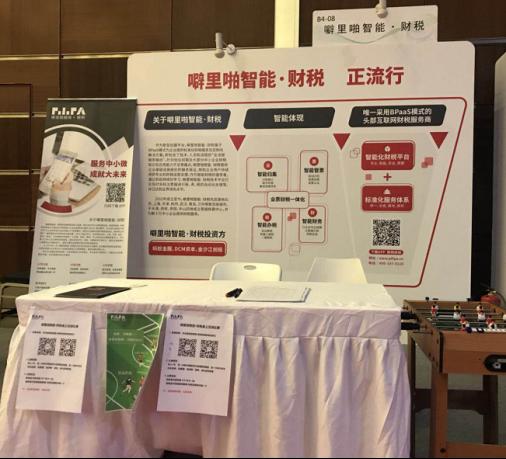 惊艳亮相中国互联网大会 噼里啪智能·财税进击之道-克里焦点网