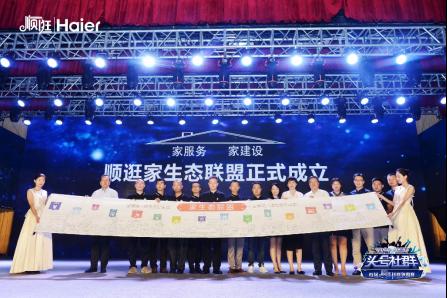 顺逛发布需求宝和家生态联盟:推一站式智家定制解决方案-焦点中国网