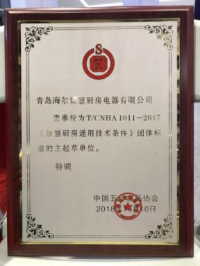 海尔牵头制定的行业首个智慧厨房标准正式发布-焦点中国网