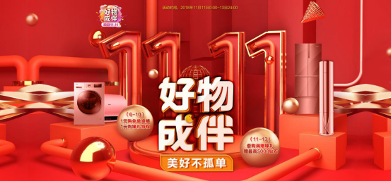 双11:顺逛首创智家场景成套定制 引领消费升级新体验-焦点中国网