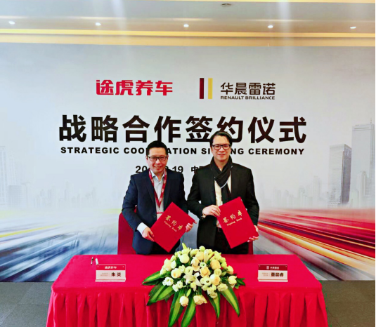 华晨雷诺与途虎养车正式签署合作