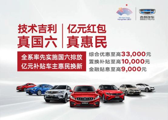 """吉利率推出全系""""国六""""车型 超亿元红包福利硬核助力换新"""