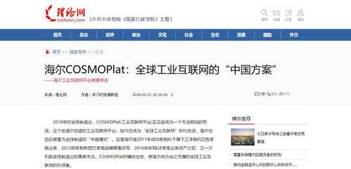 """海尔COSMOPlat到底怎么样?国家媒体开出这4封""""推荐信""""-焦点中国网"""