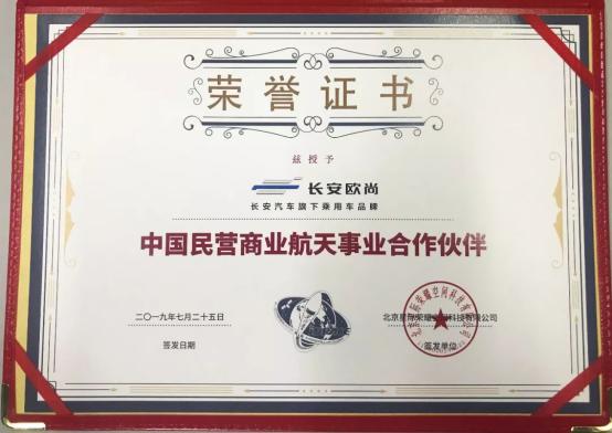 长安欧尚X7首登太空 震撼视频抢先曝光